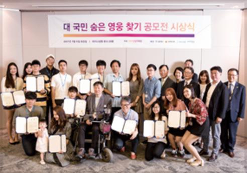 · '숨은영웅찾기' 공모전 시상식 개최