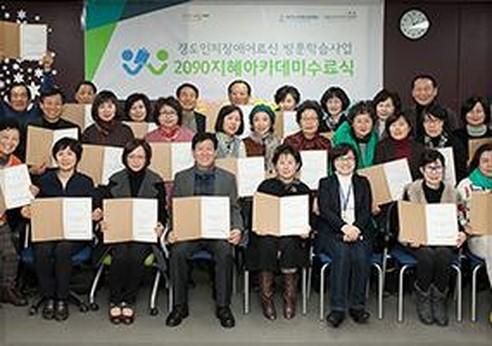 · 취약계층 어르신들의 치매예방을 위한 '2090 지혜아카데미' 방문학습사업 본격 시작